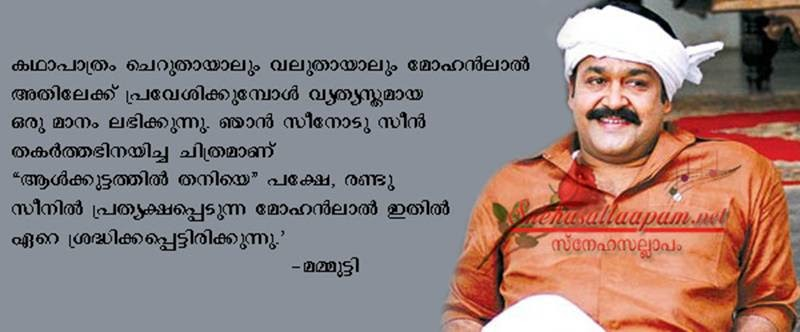 mammootty lohithadas about mohanlal mohanlal fans
