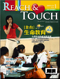 Reach and Touch 創刊號