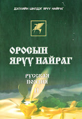 Russian Poetry - in Mongolian, published in 2005