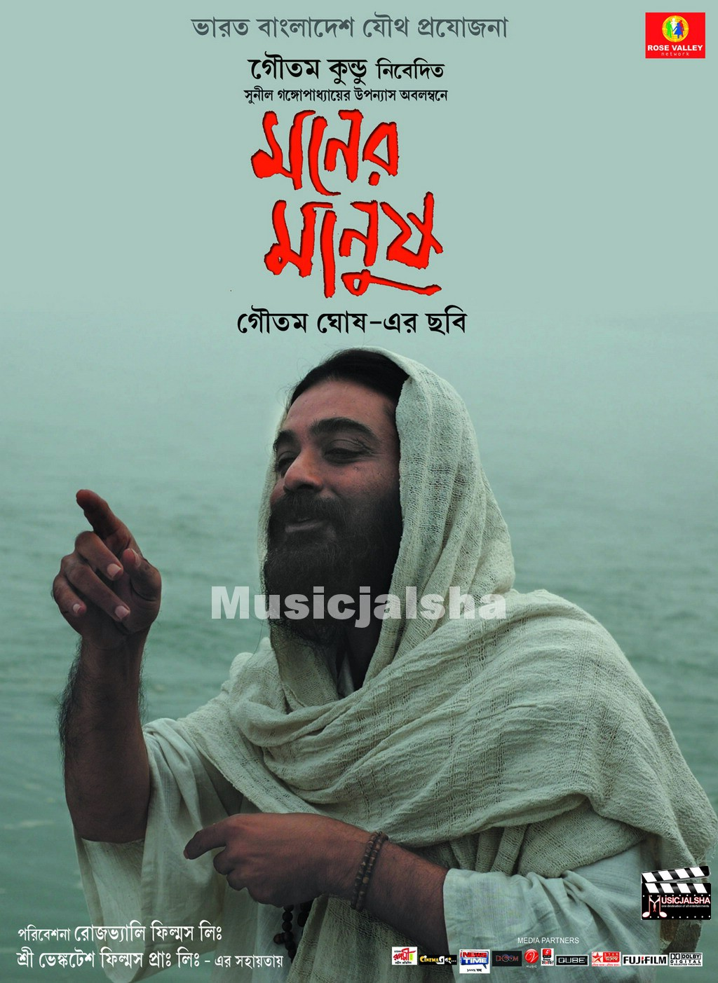 Moner Manush 2010 Kolkata Bangla Movie High Quality Wallpapers Musiqzone