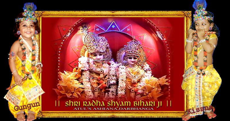 Shri Radhe Shyam Bihari Ji