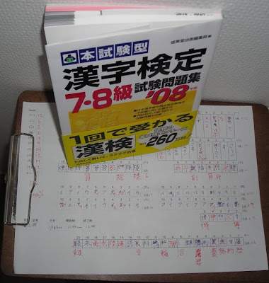 The 2010 Kanji Challenge !: Kanji Kentei Level 7