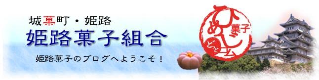 姫路菓子組合からのお知らせ