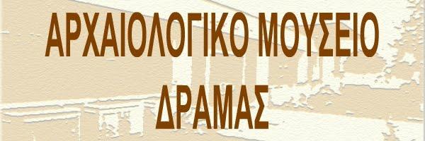 ΑΡΧΑΙΟΛΟΓΙΚΟ ΜΟΥΣΕΙΟ ΔΡΑΜΑΣ