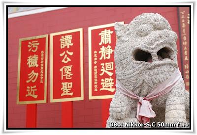 路環 譚公廟 (Temple Tam Kung)