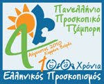 4o ΠΑΝΕΛΛΗΝΙΟ ΠΡΟΣΚΟΠΙΚΟ ΤΖΑΜΠΟΡΗ