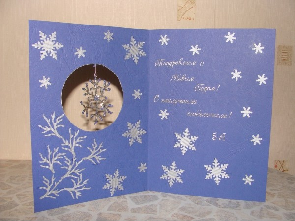 Новогодняя открытка оформление внутри