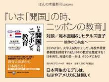 新刊書:いま「開国」の時ニッポンの教育