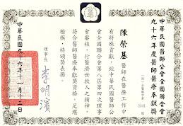 2007醫療奉獻獎