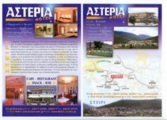 Ενοικιαζόμενα Δωμάτια Asteria