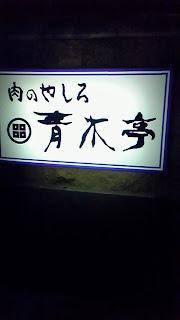 肉のやしろ 青木亭京都