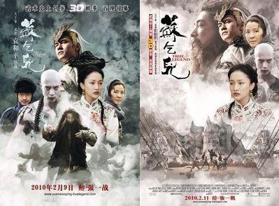 True Legend Su Qi Er 2010