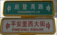 Street signs