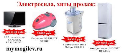 хиты продаж бытовой техники в Могилеве