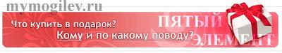 Магазин бытовой техники пятый элемент Могилев