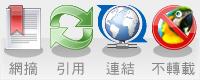 網摘、引用、連結,不轉載