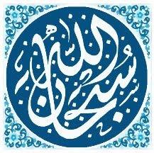 al-Baqiyat al-Salihat