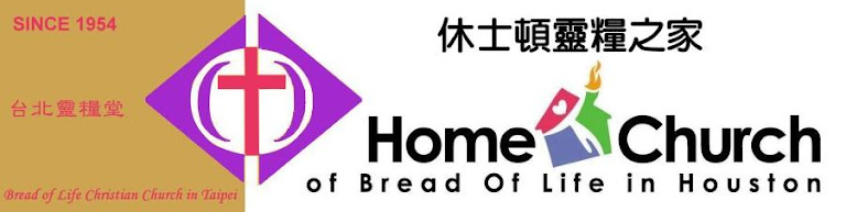 休士頓靈糧之家Home Church of Bread Of Life in Houston