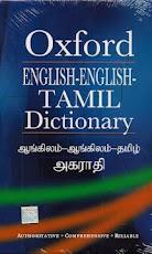ஆங்கிலம்-தமிழ் அகராதி