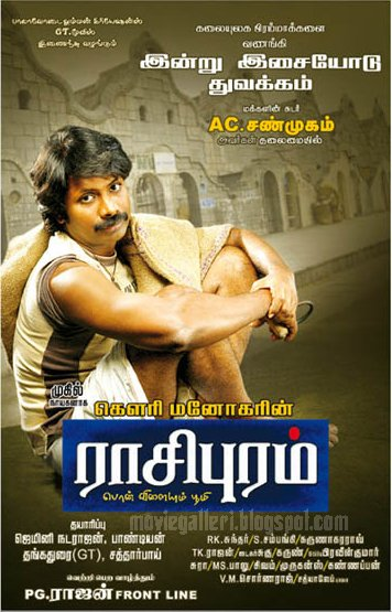 [rasipuram-tamil-movie-posters-stills.jpg]