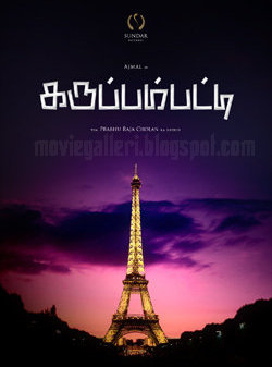 [karuppampatti-movie-posters-wallpapers-stills-01.jpg]