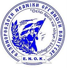 Ε.Ν.Ο.Κ