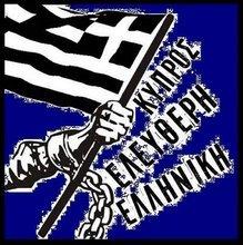 Για την Κύπρο και το Έθνος