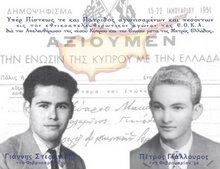 Για τους αγωνες του ελληνισμου