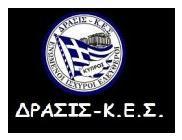 ΔΡΑΣΙΣ - Κ.Ε.Σ Αθηνα
