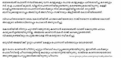 ... Malayalam Movie Stars, Cinema Comedy, Malayalam Cartoons, Malayalam