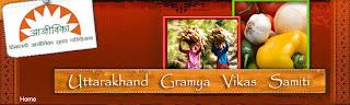 Livelihood Improvement Project for the Himalayas, Uttarakhand (LIPH)