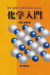 医学・薬学のためのBased Science  化学入門