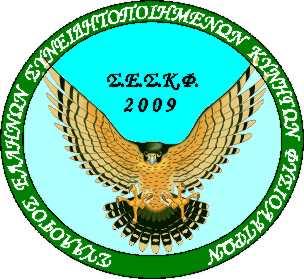 Θέσης του Σ.Ε.Σ.Κ.Φ. επί του σχεδίου Προεδρικού Διατάγματος του Υ.Π.Ε.Κ.Α