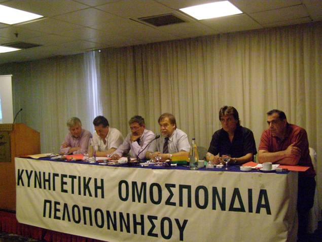 Ετήσια Τακτική Γενική Συνέλευση και Αρχαιρεσίες  της Κυνηγετικής Ομοσπονδίας Πελοποννήσου