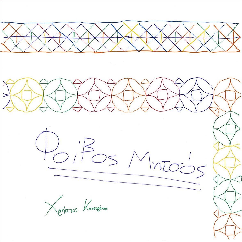 [008-nikos_alexiou-locus_athens-hill_school-2006-fivos_mitsos-christos_katsarakis.jpg]