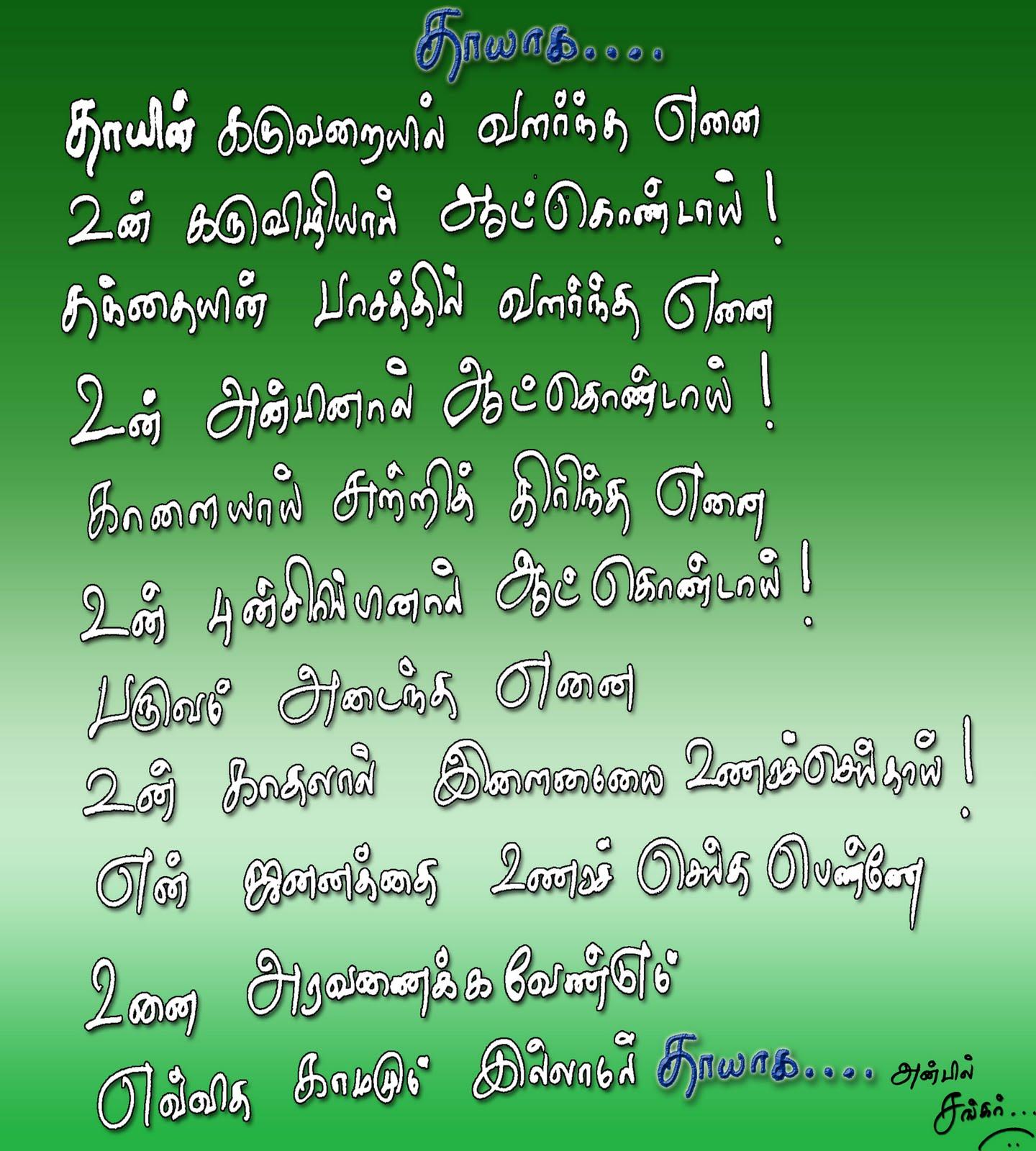 Homepage Kavithai I Love You 4 Tamiljpg