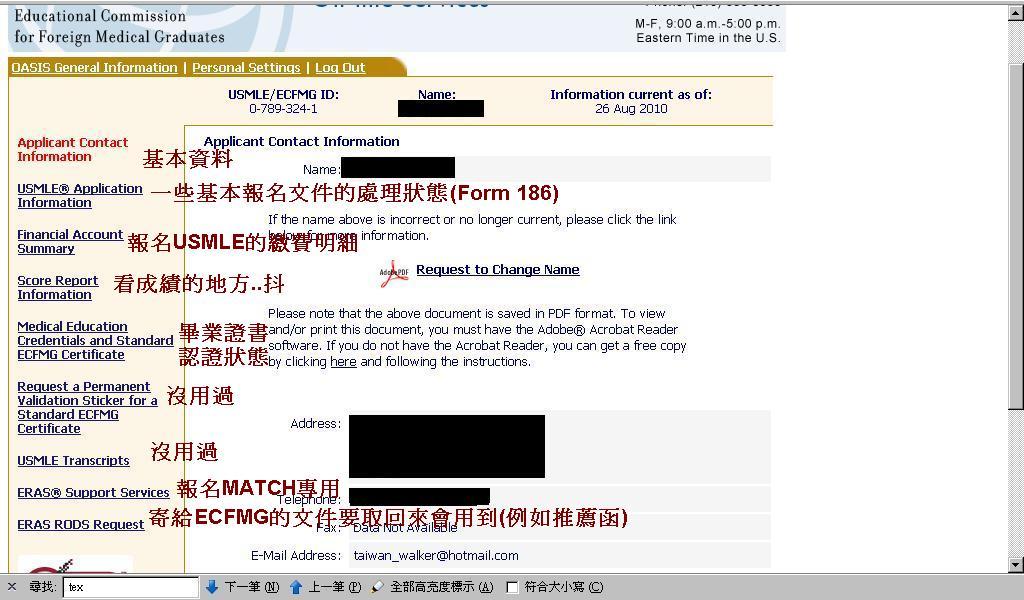 TaiwanWalker USMLE Step By Step: USMLE 報名3-OASIS