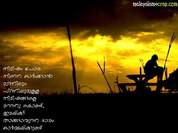 സ്നേഹപൂര്വം,നിനക്ക്.......: --> എന്റെ മൌനത്തില് Pranayam Malayalam Scrap