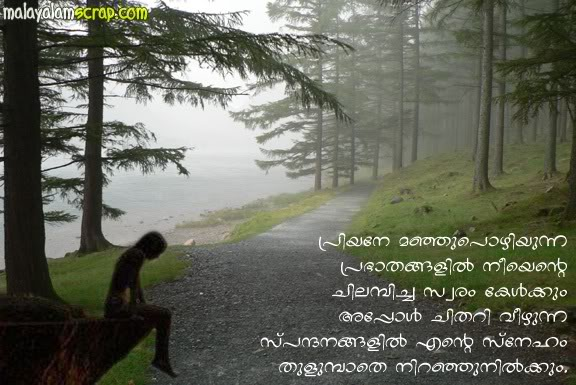 Excellent Images For - Malayalam Love Failure Dialogues