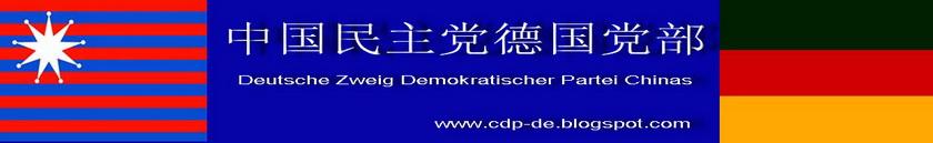 中国民主党德国党部