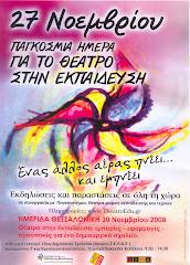 27 Νοέμβρη Παγκόσμια Ημέρα για το Θέατρο στην Εκπαίδευση