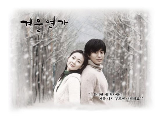 http://4.bp.blogspot.com/_sxNOaGiYeOw/TNWKi3vvfdI/AAAAAAAAAXw/lmPgyZjQ4yk/s1600/Winter-Sonata.jpg