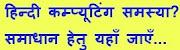 हिन्दी टायपिंग टूल संस्थापना विधि सहित