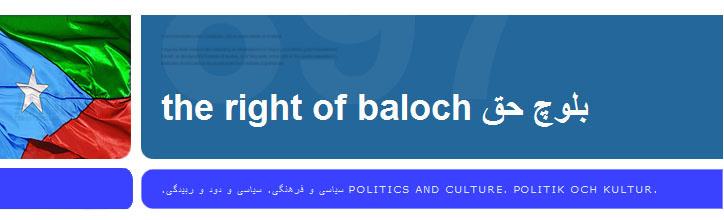 The Right of Baloch                                                بلوج  ء  حق