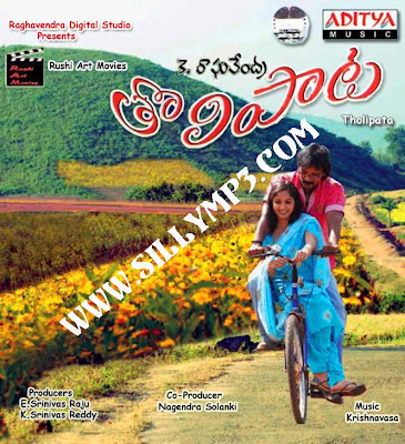 tholi pata telugu movie songs