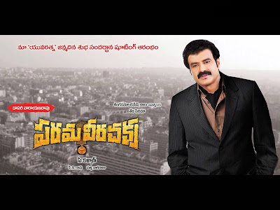Balakrishna Parama Veera Chakra Movie Wallpapers