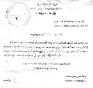 >Daw Suu sent Letter to Than Shwe