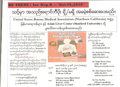 >Free Hep B check for Burmese community in the SF Bay Area