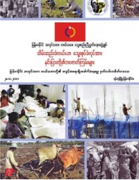 >Human Rights Abuses on Burmese Workers and Farmers Report Book published