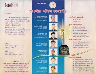 rajkumar bhakkar, narayandas bhakkar, ahemdabad,kavisammelan,www.albelakhatri.com,hasyakavi,lamba,gajendra solanki